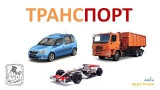 Транспорт. Українська для дітей. Вчимо слова