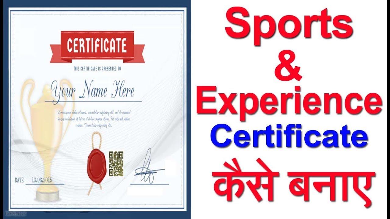 Sarkari Naukri Government Job Experience Sports