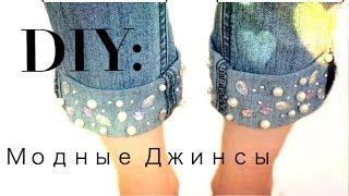 ✂ DIY : Переделываем Обычные Джинсы в Модные!