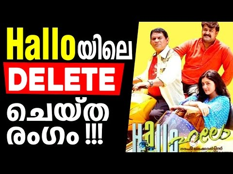 Deleted Scene from the Super Hit Mohanlal Movie Hello