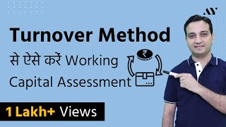 Turnover Method for Working Capital Requirement (Hindi)