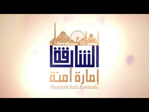 الشارقة إمارة آمنة Sharjah safe Emirate Intro HD | @mhdmorsi
