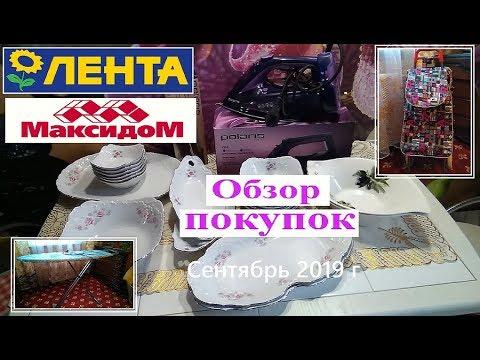 🙂 Обзор покупок: Лента, Максидом - Сентябрь 2019 г 🙂