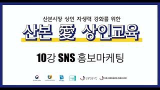 산본시장 상인교육 - 10강 SNS 홍보 마케팅