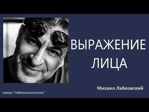 Выражение лица Михаил Лабковский