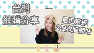 ♦︎ 網購 ♢  最近常逛兩個台灣衣服網站      Dottie Hidee   