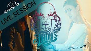 โศกา - ทรงไทย | เอาแต่ใจ ( LIVE Session )