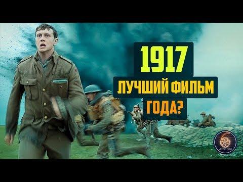 1917 ЛУЧШИЙ ФИЛЬМ ГОДА? | ОБЗОР ФИЛЬМА - Видео онлайн