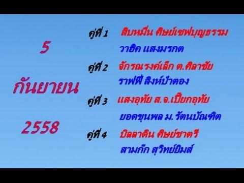 วิจารณ์มวยช่อง 3 เสาร์ที่ 5 กันยายน 2558 ศึกจ้าวมวยไทย