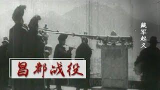 《昌都战役》第四集 藏军起义 | CCTV纪录