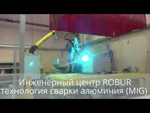 Роботизированная сварка алюминия MIG