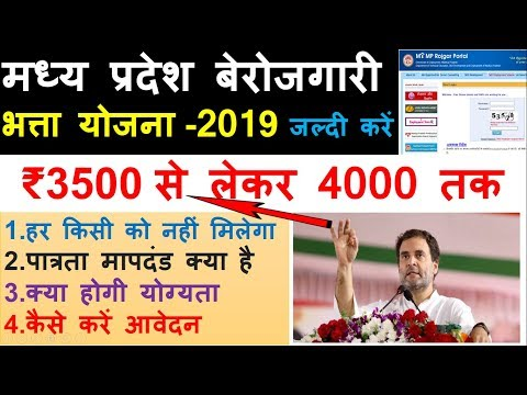 मध्य प्रदेश बेरोजगारी  भत्ता योजना -2019 | ₹3500 से लेकर 4000 तक | जल्दी करें | कैसे करें आवेदन