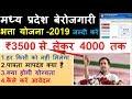 मध्य प्रदेश बेरोजगारी  भत्ता योजना -2019 | ₹3500 से लेकर 4000 तक | जल्दी करें | कैसे करें आवेदन Mp3