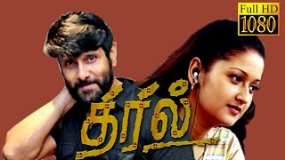 New Movie 2017 Exclusive In Youtube | Thiril | Vikram, Laila | Tamil Full Movie HD