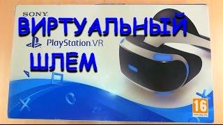 Виртуальная реальность или кошачий корм?/Sony PlayStation VR or cat food?