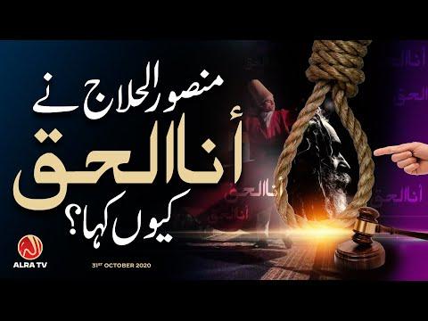 Mansoor Al Hallaj