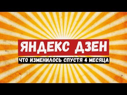 Яндекс дзен стал еще лучше? Или это только видимость, есть мнение