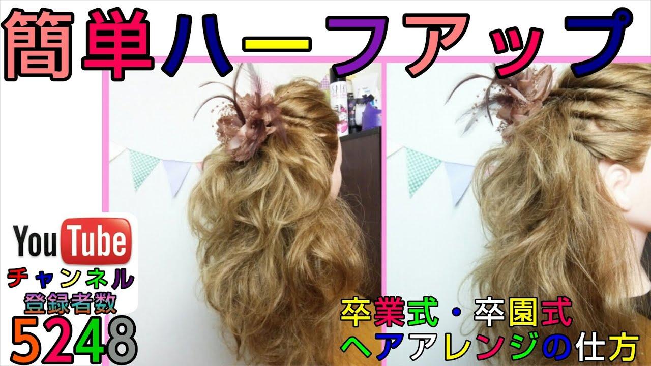 卒園式・卒業式 簡単自分でヘアアレンジ方法!盛りハーフアップ髪型 , YouTube