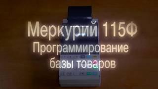 Як запрограмувати товари на онлайн касі Меркурій 115Ф