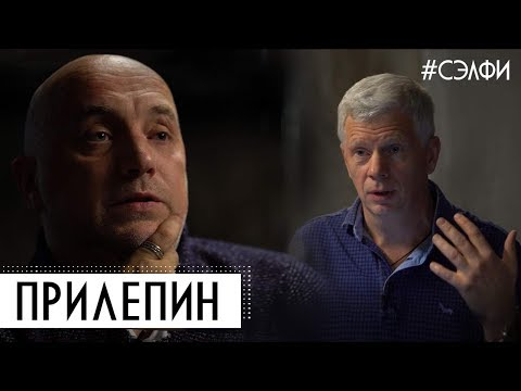 Прилепин – о Боге, преемнике Путина, новом Майдане #СЭЛФИ