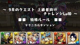 【パズドラ】 9月のチャレンジ Lv10 グラビティPT 【ソロ/ノーコン】