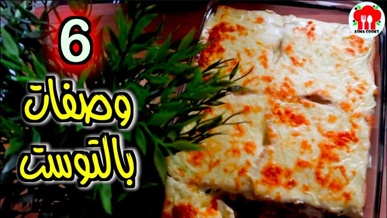 6 وصفات بالتوست | فطور وغداء وعشاء وحلى !!