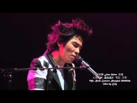 20110226 蕭敬騰 Jam Hsiao  心如刀割 愛如潮水 童話  背叛 洛克先生上海演唱會