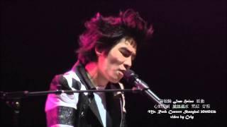20110226 蕭敬騰 Jam Hsiao  心如刀割 愛如潮水 童話  背叛 洛克先生上海演唱會 thumbnail