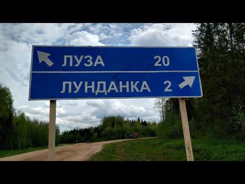 Дорога Лунданка - Луза. Мост. Река Луза. Лузский район. Кировская область