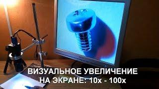 видео сравнительный микроскоп