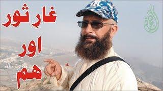 Ghar e Sor ki Haqeeqat aur Asal Sabaq 2 ● Saudi Visit Part 6 ● Umrah Guide ● Ziyarat e Makkah