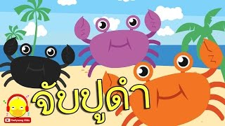 เพลงจับปูดำ ขยำปูนา 🎼 เพลงเด็กน้อย 29 นาที 🦀 Crab song | เพลงเด็ก indysong kids