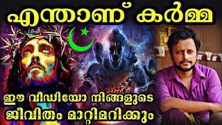 എന്താണ് കർമ്മ   കർമ്മഫലം   Karma Explained in Malayalam   Aswin Madappally