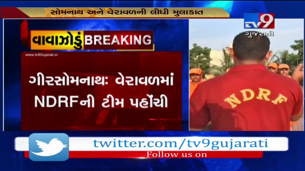 Cyclone Vayu : NDRF teams reached Veraval, all set to tackle any adverse situation | Tv9GujaratiNews