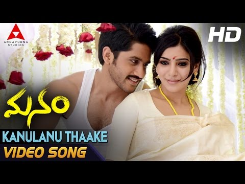 Kanulanu Thaake Video Song || Manam Video Songs || Naga Chaitanya, Samantha