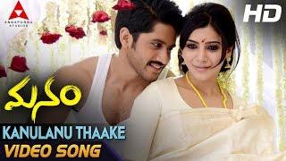 Kanulanu thaake video song || manam video songs || naga chaitanya, samantha