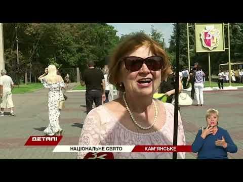 34 телеканал: На День Флага в Каменском вспоминали погибших и вручали паспорта