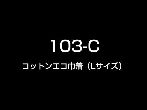 103-C