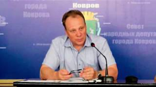 Ю. Морозов об отключении газа в Коврове