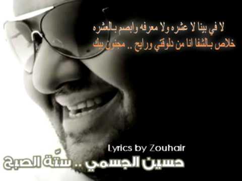 حسين الجسمي - ستة الصبح مع الكلمات