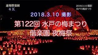 2018.3.10撮影 水戸の梅まつり,偕楽園の「夜梅祭」4K