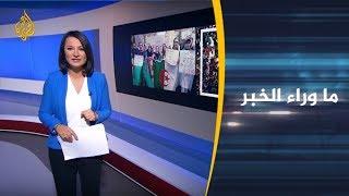 ماوراء الخبر - دلالات نفي المجلس الدستوري بالجزائر بحثه مصير الرئيس
