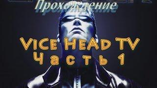 Deus Ex. Прохождение. Часть 1. (ViCE HeAD TV - Antonio)
