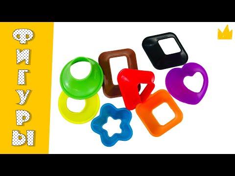 Учим Названия Фигур и Форм на русском языке (Play Doh)