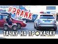 ПРАНК: ТАЧКУ НА ПРОКАЧКУ (Toy car prank) #40