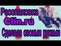 Распаковка поссылки от Clin.ru (видео для детей🤗)