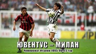 Чемпионат Италии 1995 1996 23 тур Ювентус Милан