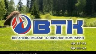 Верхневолжская топливная компания, ООО(, 2014-12-03T11:57:06.000Z)