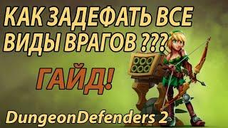 как ПРАВИЛЬНО прокачивать персонажей в Dungeon Defenders 2 ? ГАЙД
