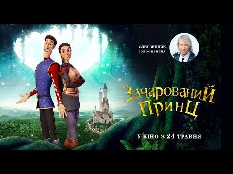 трейлер Зачарований принц (2018) українською